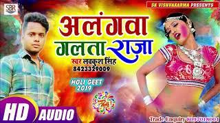 Lavkush Singhiका होली मे बवाल मचा दिया - Langawa Galata Raja अलंगवा गलता राजा - Bhojpuri 2019