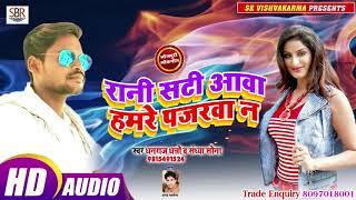 Dhanraj Dhanno,Sandhya Sona का बेहतरीन गाना - Rani Sati Aawa Hamare Pajarwa N - Bhojpuri Hot 2019