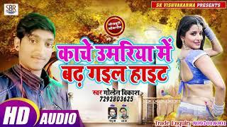 Golden Vikash का धूम मचा दिया ये गाना - Kache Umariya Me Badh Gaiil Haiit - Bhojpuri Hot Song 2019