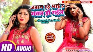 Jitendra Lal Saroj [Pintu] Mohit Misraका दम दार गानाJawan Rahe Bhai U Bhatar Ho Gaiil - Bhojpuri2019