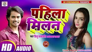 Dinu Prajapati का ये गाना आप के दिलो में बम फोड़ देगा - Pahila Milan पहिला मिलन - Bhojpuri Song 2019