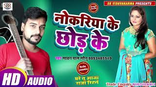 Sawan Pal Sonu परदेशिया सुपर हिट गाना - Nokariya Ke Chhod Ke नोकरिया के छोड़ के - Bhojpuri Song 2019
