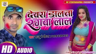 Raju Rangila का बावली सुपर हिट होली गाना - Devara Dalata Rangwa Lal - Bhojpuri Holi Song 2019