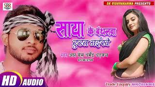 RS Darmendra Dadakan का एक ओर होली धमाका - Saya Ke Bandhawa - Bhojpuri Holi Song 2019
