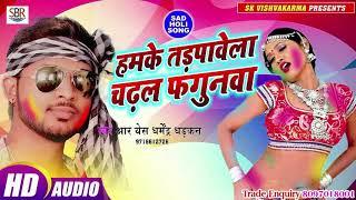 RS Dharmendra Dhadakan बहुत बेजोड़ होली गाना - Hamake Tadapavela Chdhal Fagunwa - Bhojpuri Holi  2019