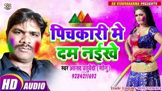 Anand Chaturvedi (Sonu)का सुपर डुपर हिट गाना - Pichkari Me Dam Naikhe - Bhojpuri Hot Song 2019