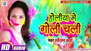 Sonam Varma पूरे UP बिहार मे धूम मचा दिया है - Holiya Me Goli Chali - Bhojpuri Holi Hot Song 2019