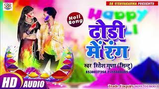 Ritesh Gupta होली का सबसे बेहतरीन गाना - Dhodi Me Rang ढोड़ी मे रंग - Bhojpuri Holi Hot Song 2019