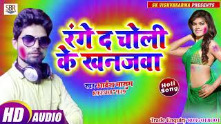 एक और गावटी होली गर्दा मचा देने वाला गाना - Range D Choli Ke Khajanwa - Aadrsh Masum - Bhojpuri2019