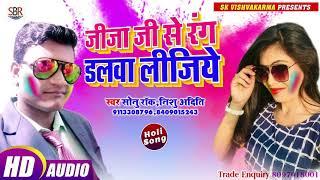 Sonu Rock,Nishu Adeeti सुपर हिट Holi Song जरुर सुने - Jija Ji Se Rang Dalwa Lijiye - Bhojpuri2019