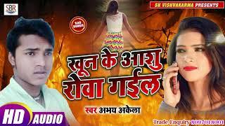 Abhay Akela दर्द का ये गाना आप के दिल छू जायेगा - Khun Ke Aashu Rowa Gaiil - Bhojpuri Sad Song 2019