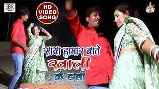 Bhojpuri 2019 आ गया Holi पेवर गावटी इस HD Video पे औरत ने किया केश - Saya Hamar Bate Khali Ke Dali