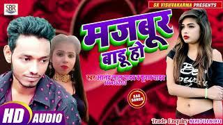 Anand Lal Yadav,Punam Yadav - बहुत बड़ा दर्द देगा ये गाना - Majabur Badu Ho - Bhojpuri Sad Song 2019