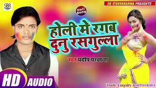 Pradeep Parwana होली सुपर डुपर हिट गाना - Holi Me Ragab Dunu Rasagulla - Bhojpuri Hot Holi Song 2019