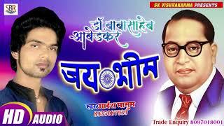 Aadarsh Masum भीम भाइयो के लिए जबर्दस्त सुपर हिट गाना - Jay Bhim जय भीम - Bhojpuri New Song 2019