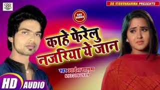 Bhojpuri Sad Song 2019 - Aadarsh Masum का ये गाना सुनते आखे रो पड़ेगी - Kahe Ferelu Nazariya Ye Jaan
