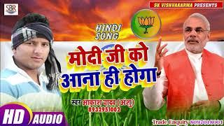 2019 पूरे देश वाशियों Aakash Yadav [Anshu]की तरफ से नई सोच भरा गाना - Modi Ji Ko Aana Hi Hoga