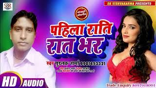 Gudlack Sharma - पहिला राति रात भर Pahila Rati Rat Bhar - Super Hit Song जरूर सुने - Bhojpuri 2019
