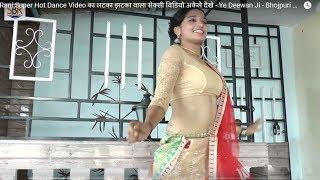 Rani Super Hot Dance Video का लटका झटका वाला सेक्सी विडियो अकेले देखे - Ye Deewan Ji - Bhojpuri 2019