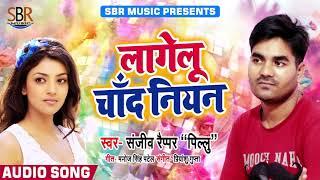 "लागेलु चाँद नियन - Lagelu Chand Niyan - Sanjeev Raippar ""Pillu"" - Bhojpuri Super Hit Songs 2019"