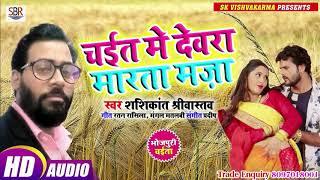 चईत मे देवरा मारता मज़ा - Chaiit Me Devra Marata Maza - Sashikant Srivastav - Chaiita Songs 2019