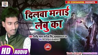 Jitendra Lal Saroj - दिलवा मनाई लेबू का - Dilwa Manaii Lebu Ka - Bhojpuri Sad Songs 2019