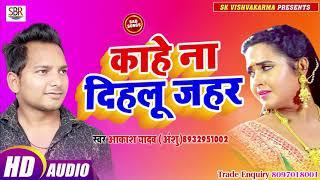 काहे ना दिहलू जहर - Kahe Na Dihlu Jahar - Aakash Yadav Anshu - Bhojpuri Sad Songs 2019