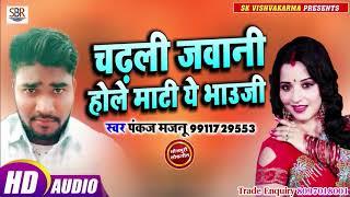 Chadhal Jawani Hole Mati Ye Bhouji - चढ़ल जवानी होले माटी ये भौजी - Pankaj Majnu - Bhojpuri Songs2019