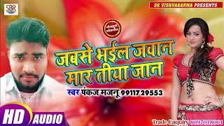 Bhojpuri Hit Songs 2019 - जबसे भईल जवान मार तिया जान Jabse Bhaiil Jawan Mar Tiya Jaan - Pankaj Majnu