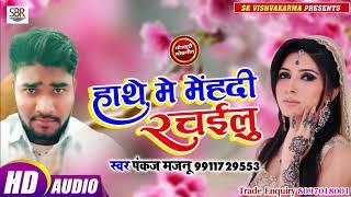 Hathe Me Mehdi Rachaiilu - हाथे मे मेहंदी रचईलू - Pankaj Majnu - Bhojpuri Super Hit Songs 2019