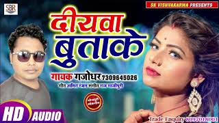 लागता लाज होखत मे उघार राजा जी - Lgata Laj Hokhat Me Ughar Raja Ji - Gajodhar - Hot Songs 2019
