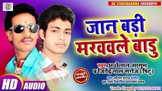 जान बड़ी मरववले बाडु - Jan Badi Marwavle Badu - Acchelal Masum V Jitendra Lal Saroj - Songs 2019