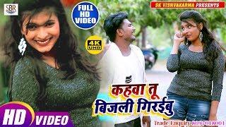 एक बार फिर बिजली गिराने #Nagesh Motaka - Super Hit Video - Kahawa Tu Bijali Giraiibu - Video 2019