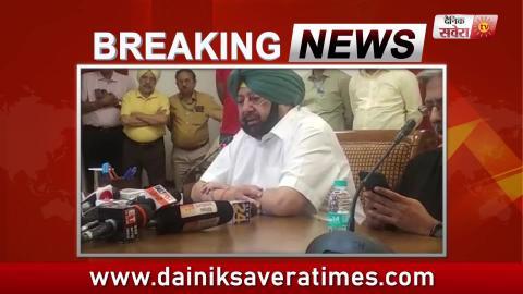 Breaking Video- : CM Captain का Navjot Sidhu पर Action,छीनेंगे Minister के तौर पर मिला Department
