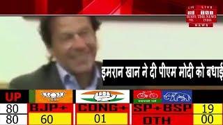 BJP की प्रचंड जीत पर पाक पीएम इमरान खान ने दी पीएम मोदी को बधाई, किया ट्वीट / THE NEWS INDIA