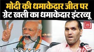 Modi की धमाकेदार जीत पर Great Khali का धमाकेदार Interview