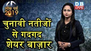 चुनावी नतीजों से गदगद शेयर बाज़ार | रिकॉर्ड बढ़त के बाद 298 अंक टूटा सेंसेक्स |#Share Bazar