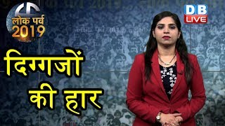 Loksabha Election 2019 में दिग्गजों की हार | latest news in hindi | #DBLIVE