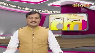 Bhakti Top 10    23 May 2019    Dharm And Adhyatma News   