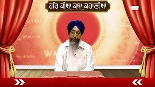 ਹਰਿ ਕੀਆ ਕਥਾ ਕਹਾਣੀਆਂ । Episode - 59 | Dainik Savera |