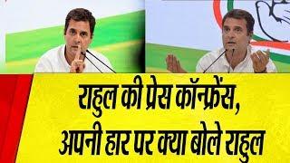 हार के बाद कांग्रेस अध्यक्ष RAHUL GANDHI हुए मीडिया से रुबरु...हार का जिम्मा लिया ।