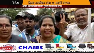 With Winning Margin Of Just 76 Votes, Subash Shirodkar Gets Shiroda Seat