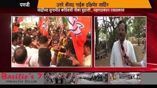 Lok Sabha: Shripad in North, Sardinha In South