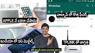 Technews in telugu 359: oneplus 3t pie update,5g phones,apple fraud,huawei,redmi k20,whatsapp