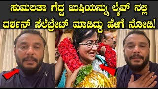 Darshan LIVE VIDEO :: ಸುಮಲತಾ ಗೆದ್ದ ಖುಷಿಯನ್ನು ಲೈವ್ ನಲ್ಲಿ ದರ್ಶನ್ ಸೆಲೆಬ್ರೇಟ್ ಮಾಡಿದ್ದು ಹೇಗೆ ನೋಡಿ!