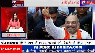 लखनऊ-आम चुनाव 2019 में भाजपा भारी बहुमत से विजयी,राहुल गाँधी अमेठी से हारे !! KKD NEWS