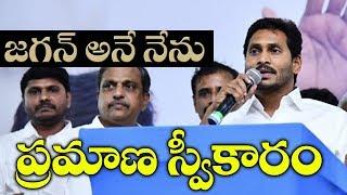 Jagan Pramana Sweekaram Date | AP Elections Result 2019 | YS Jagan Swearing | Top Telugu TV