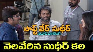Sudigali Sudheer New Movie as Hero | Sudheer Software Movie | Top Telugu TV