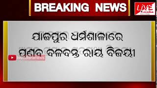 Election Results on Live Odisha News 9
