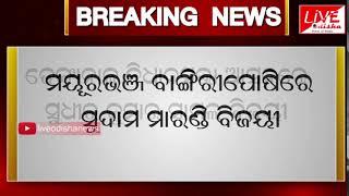 Election Results on Live Odisha News 13